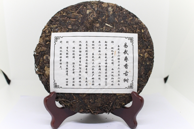 2010 YiWu Ancient Tree Tea- Jujube Flavor 3